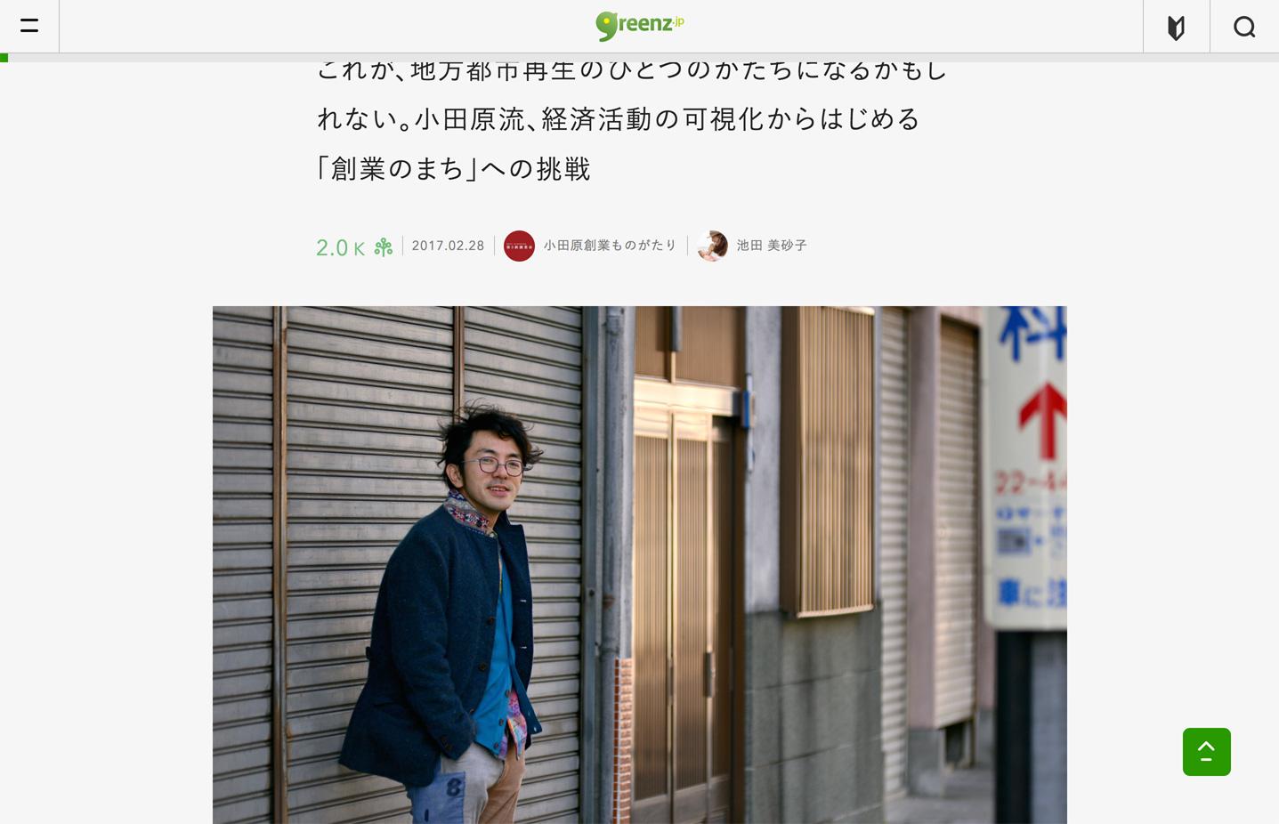 Webマガジンgreenz.jpで特集されました!