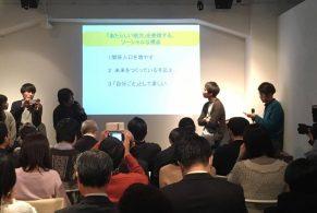 2017年1月10日(火)に、渋谷にて「ちょっとだけ西が面白い!?小田原・真鶴・熱海リアルトーク」を開催しました。 隣り合わせた3地域でそれぞれ創業支援・移住促進などのプロジェクトを手がけるメンバーと、雑誌ソトコト編集長 […]