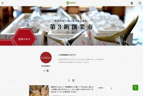 """ほしい未来をつくるWebマガジンgreenz.jpにて、創業のまちへと歩み始めた神奈川県小田原市の""""今""""を伝える連載「小田原創業ものがたり」が始まりました。   小田原での創業支援プロジェクトのビジョンや、実際の創業者達 […]"""