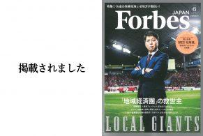 2018年4月25日発行の「Forbes JAPAN 6月号」内の「続々登場!『地域を救う人、事業』18選」にて「第3新創業市」の取り組みが紹介されました。